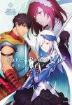 Fate/Prototype 蒼銀のフラグメンツ 4-電子書籍