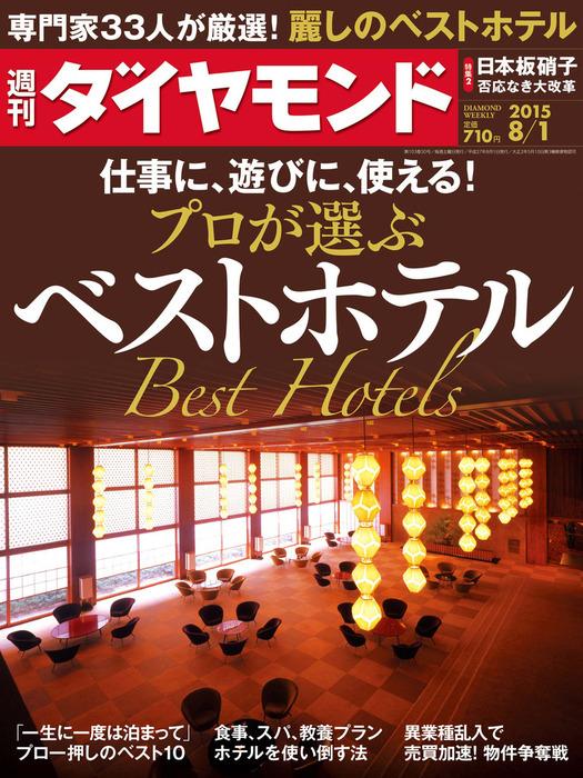 週刊ダイヤモンド 15年8月1日号拡大写真