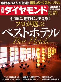 週刊ダイヤモンド 15年8月1日号