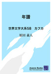 年譜 世界文学大系58 カフカ-電子書籍