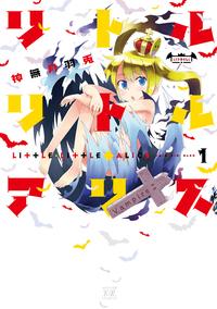 リトル・リトル・アリス 1巻-電子書籍