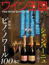 ワイン王国 2013年 11月号