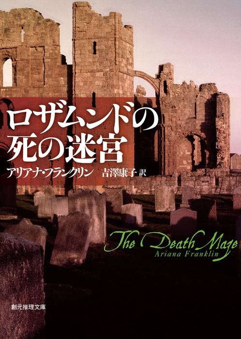 ロザムンドの死の迷宮拡大写真
