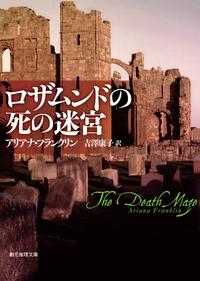 ロザムンドの死の迷宮-電子書籍