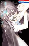 手裏剣とプリーツ 2巻-電子書籍