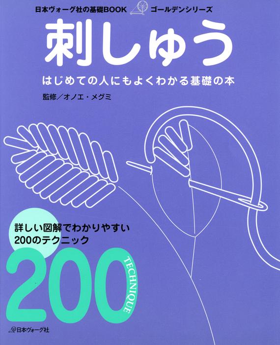 日本ヴォーグ社の基礎BOOK 刺しゅう拡大写真