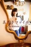 美男子ファイル~Makusu~-電子書籍