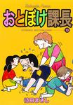 おとぼけ課長 10巻-電子書籍