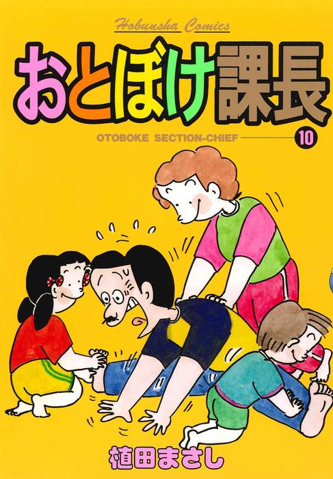 おとぼけ課長 10巻-電子書籍-拡大画像