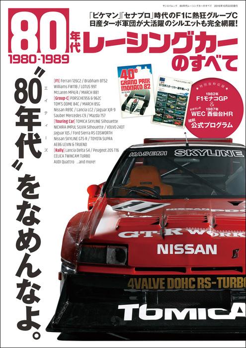 三栄ムック 80年代レーシングカーのすべて拡大写真