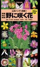 「山溪ハンディ図鑑」シリーズ