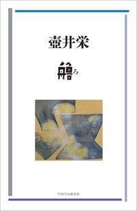 艪-電子書籍