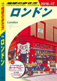 地球の歩き方 A03 ロンドン 2016-2017-電子書籍