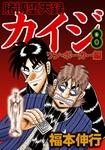 賭博堕天録カイジ ワン・ポーカー編 8-電子書籍
