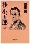 桂 小五郎(上)-電子書籍
