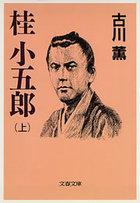 桂 小五郎(文春文庫)