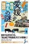 愛媛「地理・地名・地図」の謎-電子書籍
