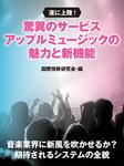 遂に上陸! 驚異のサービス アップルミュージックの魅力と新機能-電子書籍