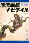 大魔界(6) 漂流戦艦ナビゲイル-電子書籍