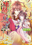 神抱く凪の姫2 ~耐えてください、キレ神様~-電子書籍