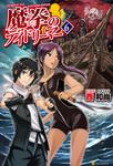 魔拳のデイドリーマー6-電子書籍