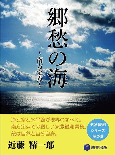 郷愁の海‐南方定点-電子書籍