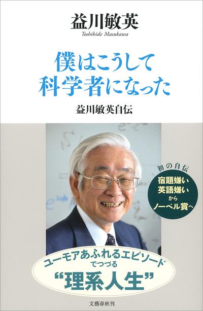 僕はこうして科学者になった 益川敏英自伝-電子書籍