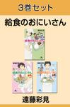 給食のおにいさん 3巻セット 【電子版限定】-電子書籍