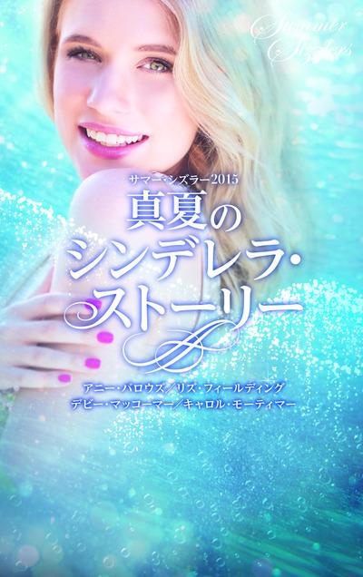 サマー・シズラー2015 真夏のシンデレラ・ストーリー-電子書籍