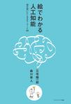 絵でわかる人工知能 明日使いたくなるキーワード68-電子書籍