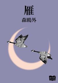 雁-電子書籍