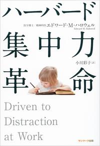 ハーバード集中力革命-電子書籍