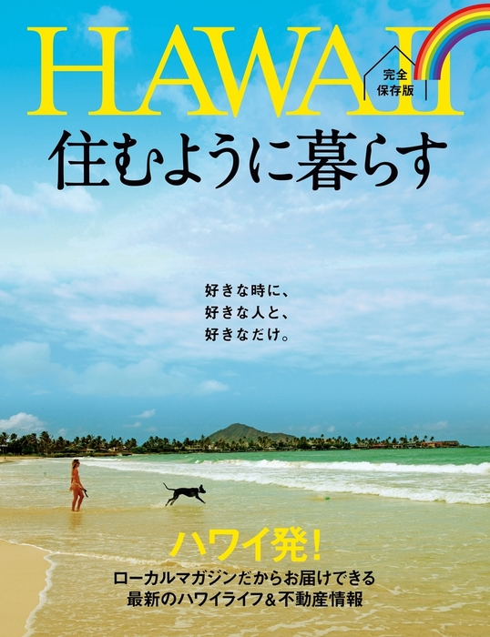HAWAII 住むように暮らす拡大写真