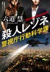 殺人レゾネ~警視庁行動科学課~-電子書籍