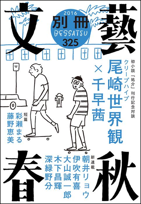 別冊文藝春秋 電子版9号拡大写真