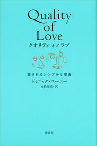 クオリティ オブ ラブ 愛されるシンプルな理由-電子書籍