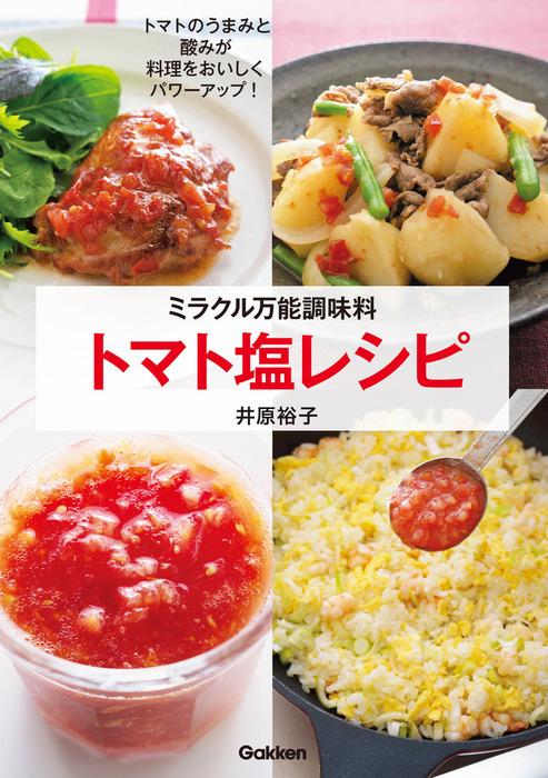 ミラクル万能調味料トマト塩レシピ拡大写真