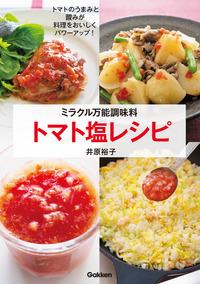 ミラクル万能調味料トマト塩レシピ-電子書籍