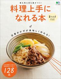 料理上手になれる本