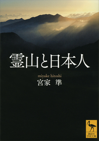 霊山と日本人-電子書籍