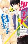 黒王子vs.白王子-電子書籍