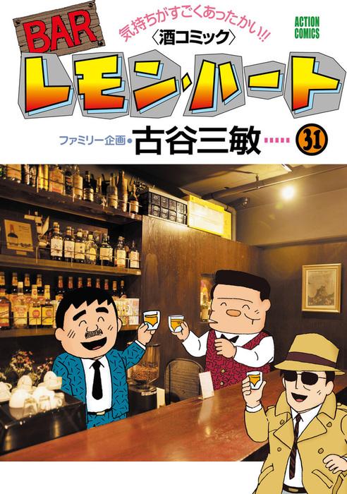 BARレモン・ハート / 31拡大写真