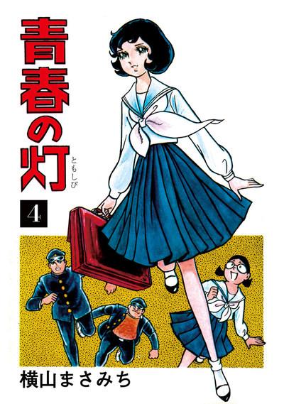 青春の灯(4)-電子書籍