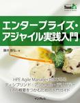 エンタープライズ・アジャイル実践入門-電子書籍
