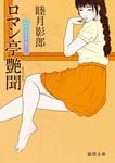 ロマン亭艶聞-電子書籍
