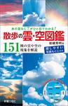 あの雲なに?がひと目でわかる! 散歩の雲・空図鑑-電子書籍