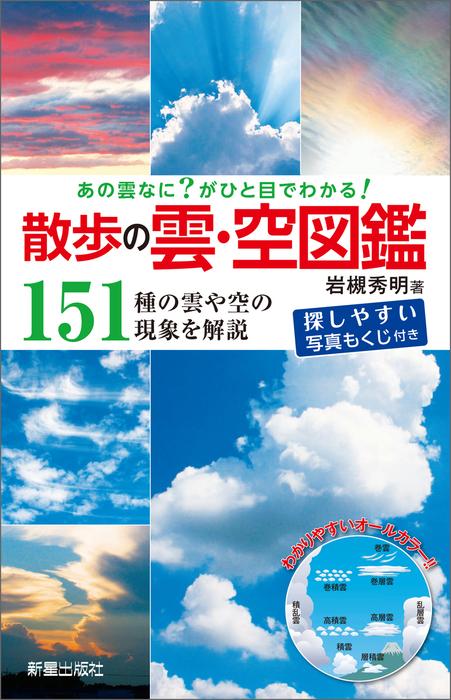 あの雲なに?がひと目でわかる! 散歩の雲・空図鑑-電子書籍-拡大画像