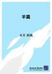 羊羹-電子書籍