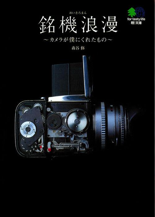 銘機浪漫 : カメラが僕にくれたもの拡大写真