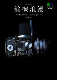 銘機浪漫 : カメラが僕にくれたもの-電子書籍